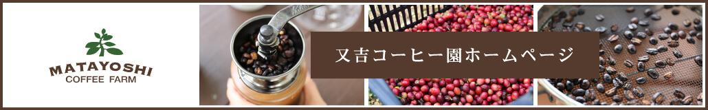 又吉コーヒー園ホームページ